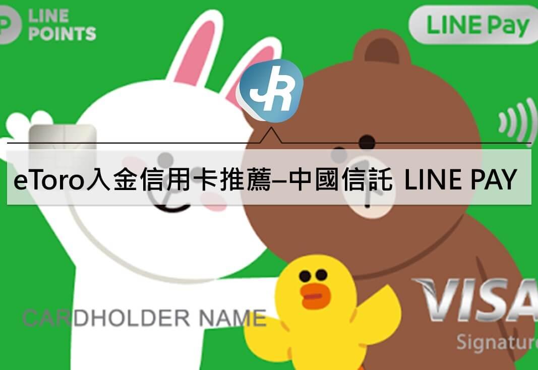 eToro入金現金回饋信用卡推薦–中國信託 LINE PAY