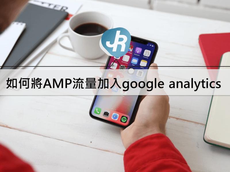 如何將網站AMP網頁頁面流量正確加入到google analytics 教學