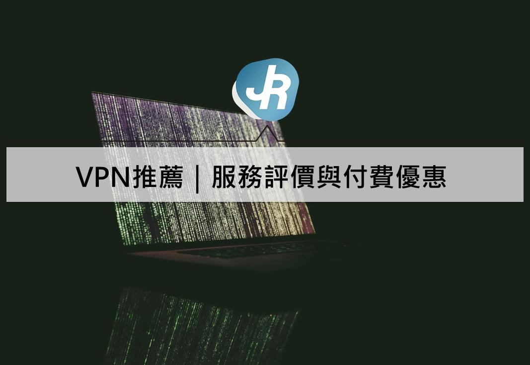 PN推薦|NordVPN、PureVPN中文服務評價與付費優惠