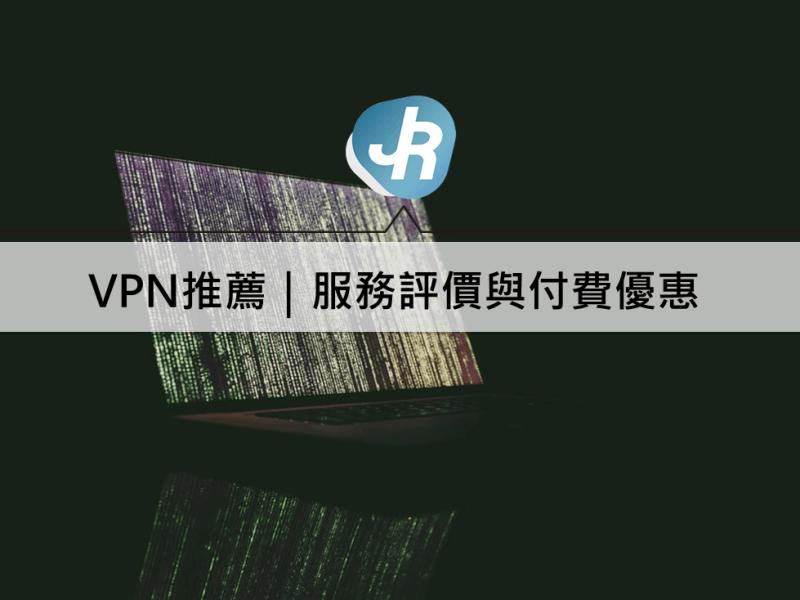 PN推薦 NordVPN、PureVPN中文服務評價與付費優惠