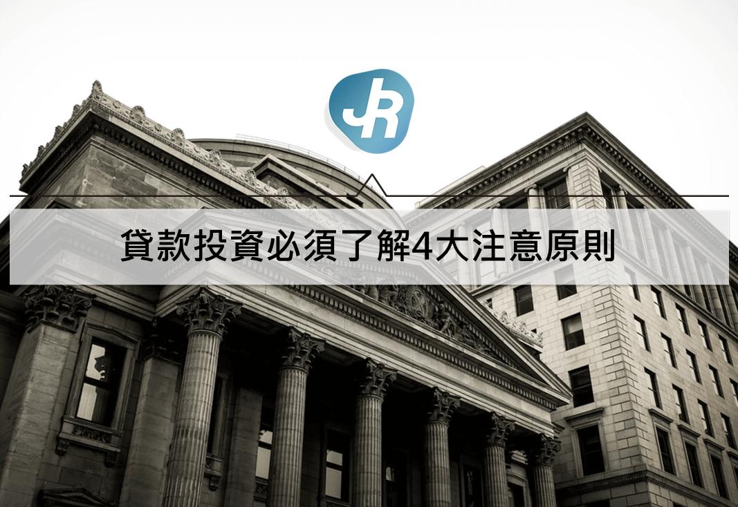 借錢投資買股票可行嗎?貸款投資必須了解4大注意原則