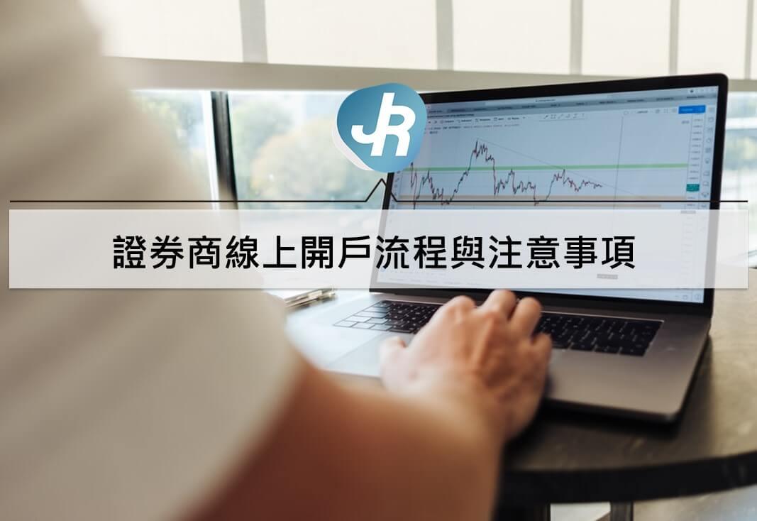 證券商手續費折扣、線上開戶流程與注意事項