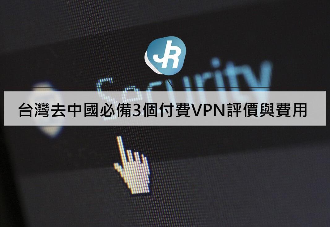 台灣去中國大陸必備3個付費VPN中文評價與費用