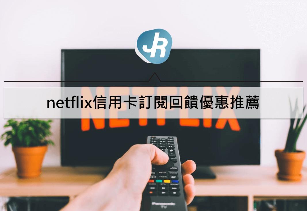 netflix信用卡回饋優惠推薦
