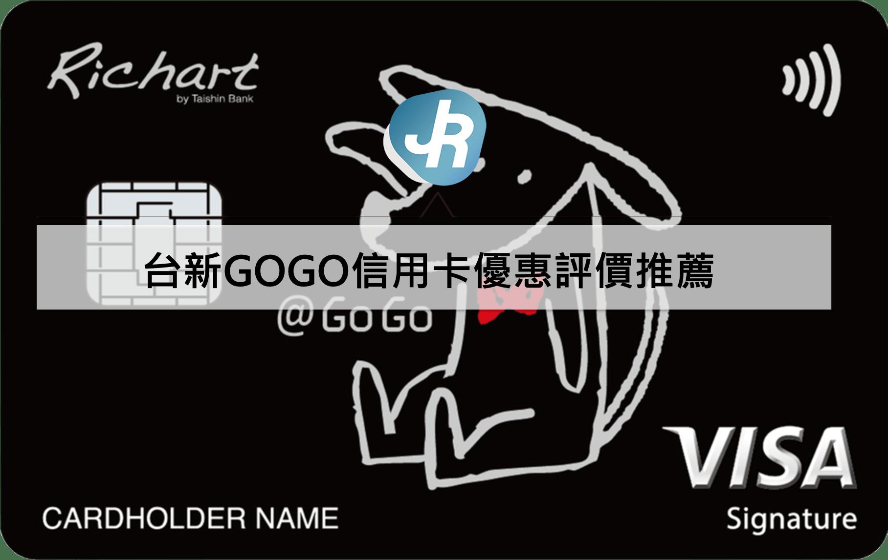 台新GOGO信用卡優惠評價推薦