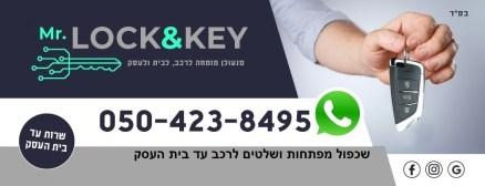 שכפול מפתח לרכב פורד בירושלים