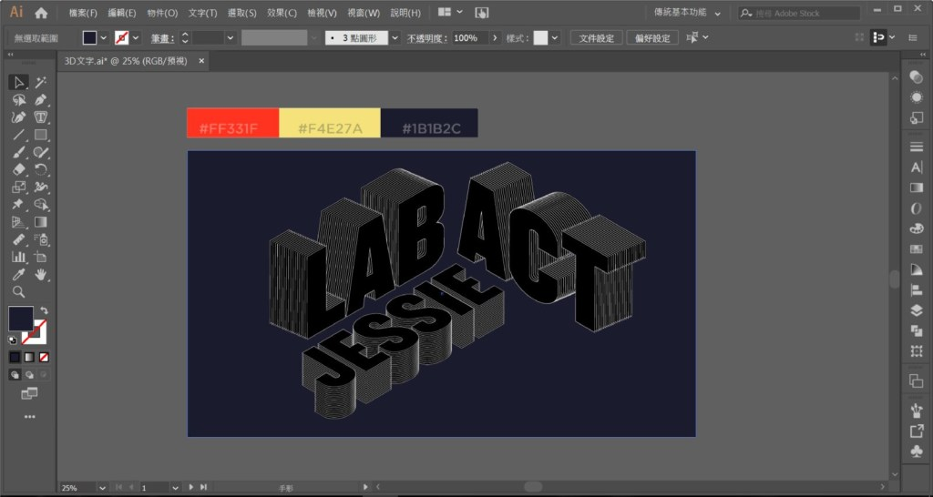 illustrator 3D文字