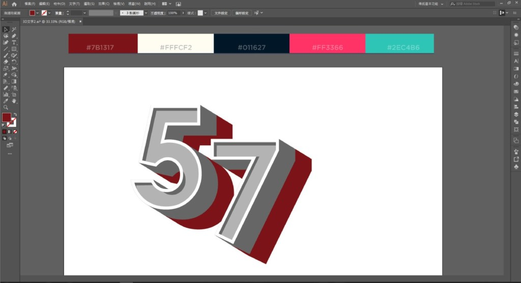 3D 立體文字