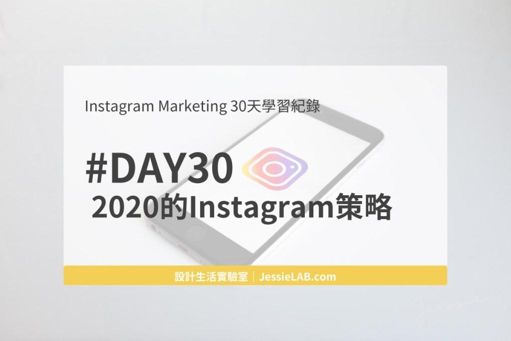 2020的Instagram策略