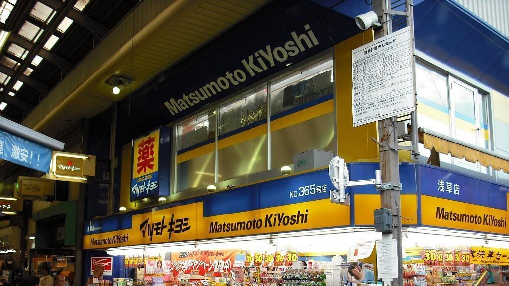 日本松本清優惠券使用攻略 – 『jetfi 美好你的旅程』