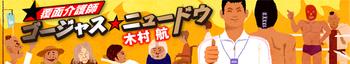 Fukumen_title