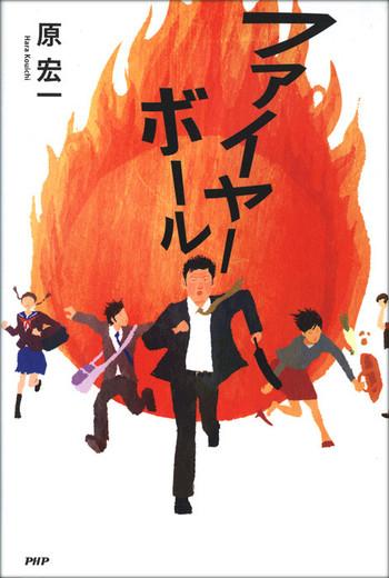Wscn20120215fire2waku
