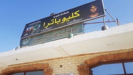 Road to Luxor, Egypt, 4