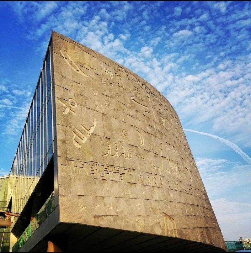 Bibliotheca Alexandrina - مكتبة الاسكندرية
