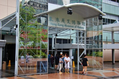 Hong Kong Museum of History entrance