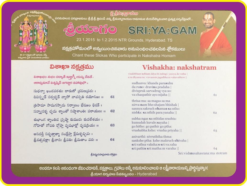 16-Vishakha