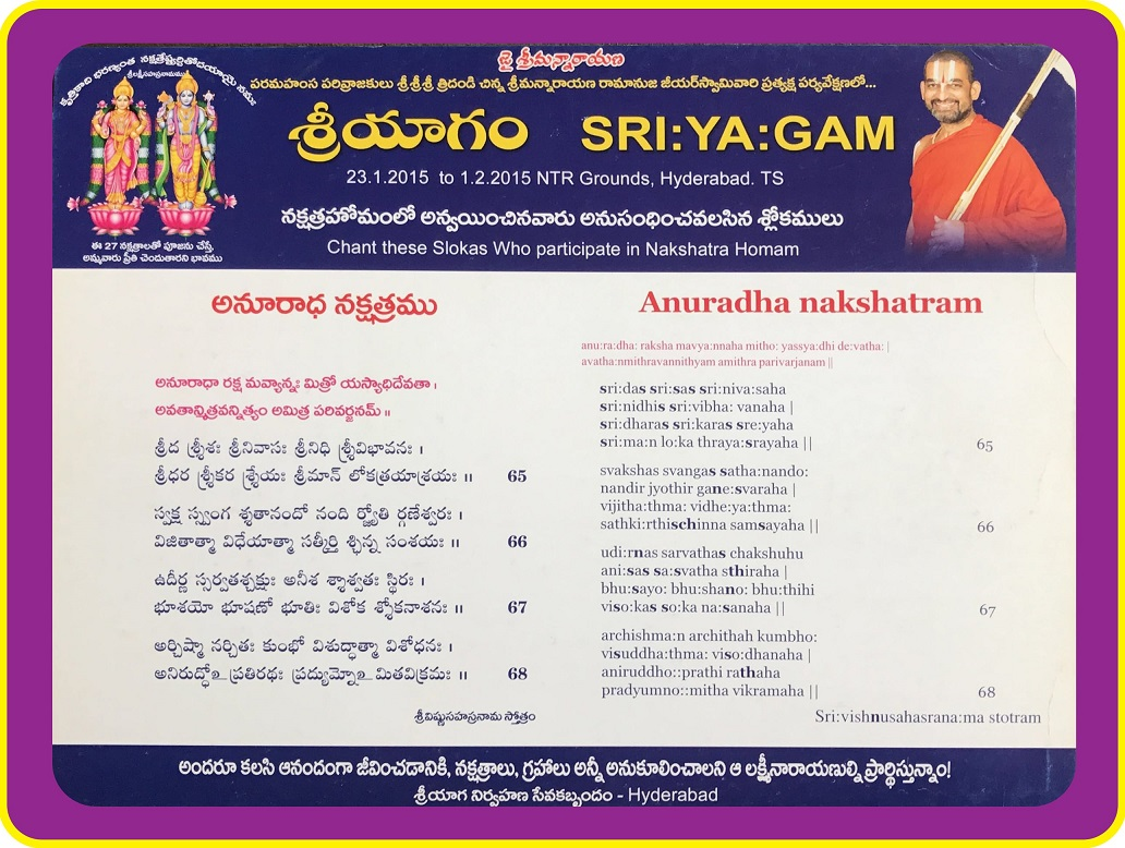 17-Anuradha