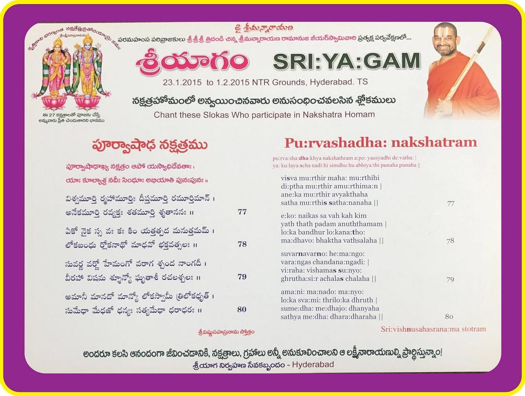20-Purvashada