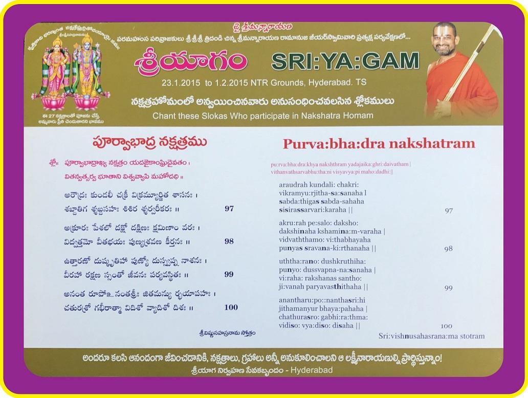 25-Purvaabhadra