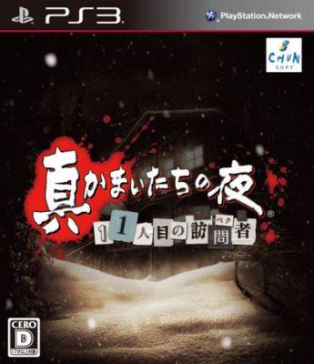 shin kamaitachi no yoru 11 suspect_front
