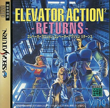 ELEVATOR ACTION RETURNS SATURN