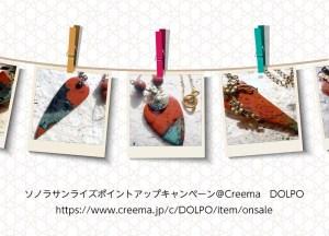 DOLPO Creema店ソノラサンライズポイントアップキャンペーン