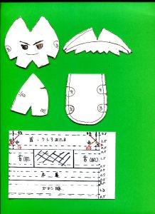もちマス型紙pdfの画像