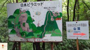 日本ピラミッド入り口