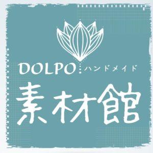 DOLPOハンドメイド素材館ロゴ