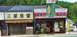 高野山くすりの弘法堂