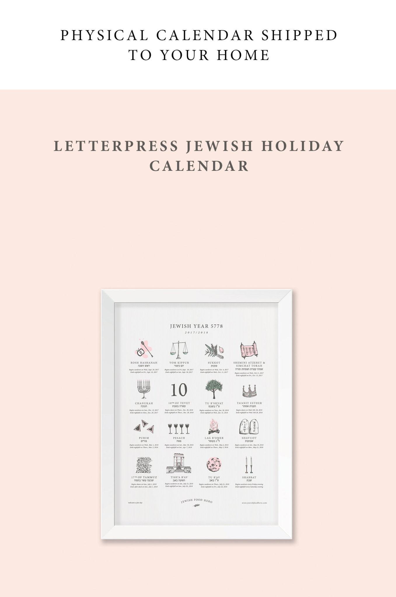 Letterpress Jewish Holiday Calendar No Price Jewish Food Hero
