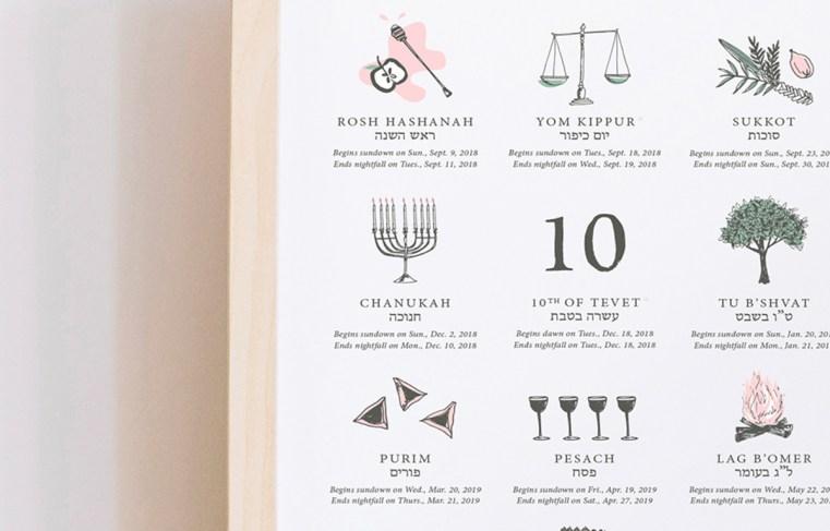 Jewish Food Hero Calendar 5778 4