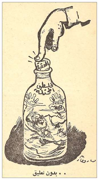 The neck of the bottle - the Straits of Tiran, Rose al Youssef, Egypt, May 29, 1967. Via elderofziyon.blogspot