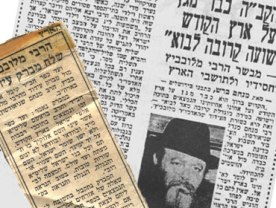 Israeli newspapers reporting on the Rebbe's stating there would be a great salvation