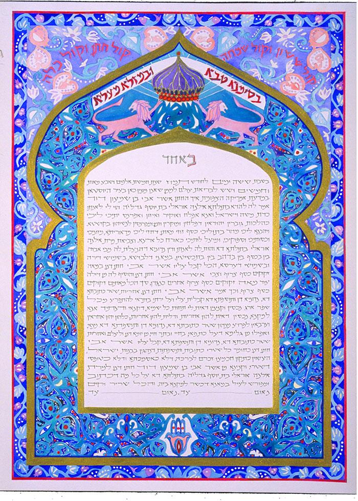 Sephardic-Ketubah-HQ-700