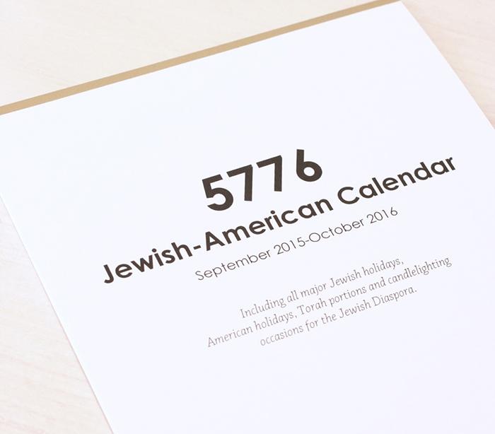 Jewish Calendars for the upcoming year || Calendarios judíos para el próximo año