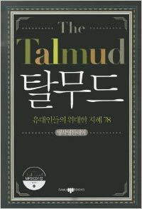 Korean Talmud, Is Modern Orthodoxy like Classical Reform? and Jesus and the Baal Shem Tov - Jewish Review of Books