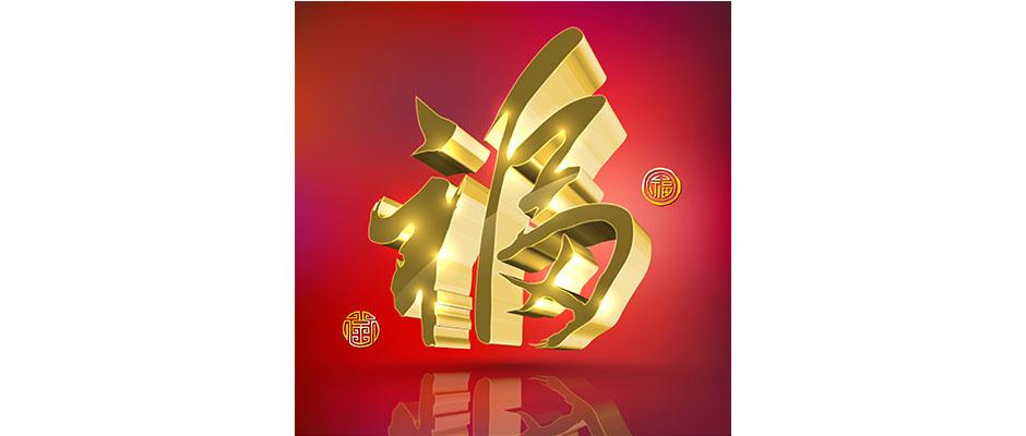 3d-calligraphy-940×400