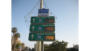 At a parking lot in Israel, the number of available spaces has been replaced by a Passover greeting (Joe Goldberg photo via Flickr.com under Creative Commons license)