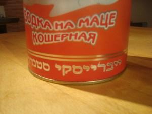 For added effect, Russian in Hebrew!  Opa.