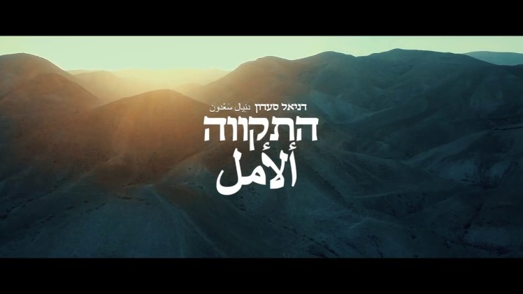 Israel's National Anthem – Hatikva Like You've Never Seen or Heard it Before
