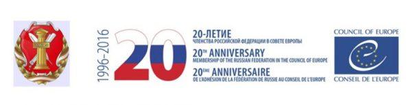 Moscou, 2 juin 2016 – Congrès – Sur les intégrations économiques régionales (Europe et Eurasie)