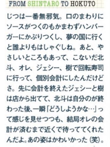 松村北斗 森本慎太郎