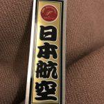 TS-950・C5900・IC-271ご入場【2017/12/06】