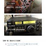サイト改善 / アンテナ一時撤去【2019/10/10】