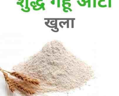 Shudh Chakki AttaChakki Atta Buy Whole Wheat Flour Atta at great prices | Buy Whole Wheat Flour Atta at great prices | Shudh Chakki Atta online