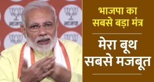 युद्धोन्माद के लहरों तले भाजपा की चुनावी गंगा नहाने की तैयारी