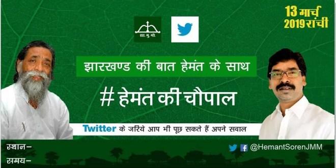 #hemant_chaupal on ट्वीटर