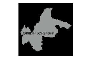 गिरिडीह लोकसभा क्षेत्र