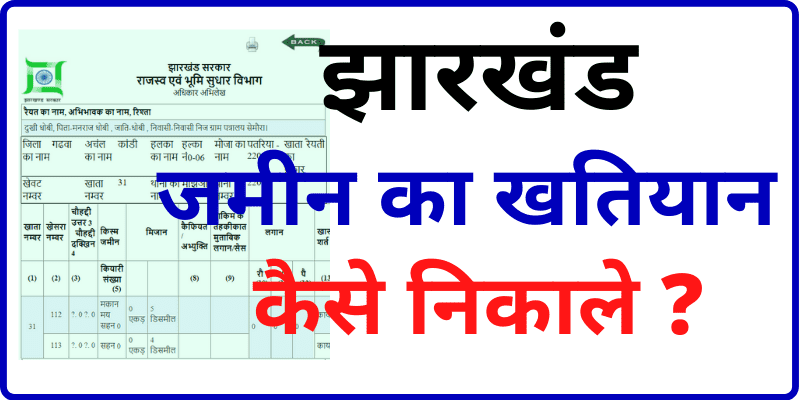 Jharkhand Jamin Ka Khatiyana Online